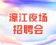 =9.29濠江夜场: