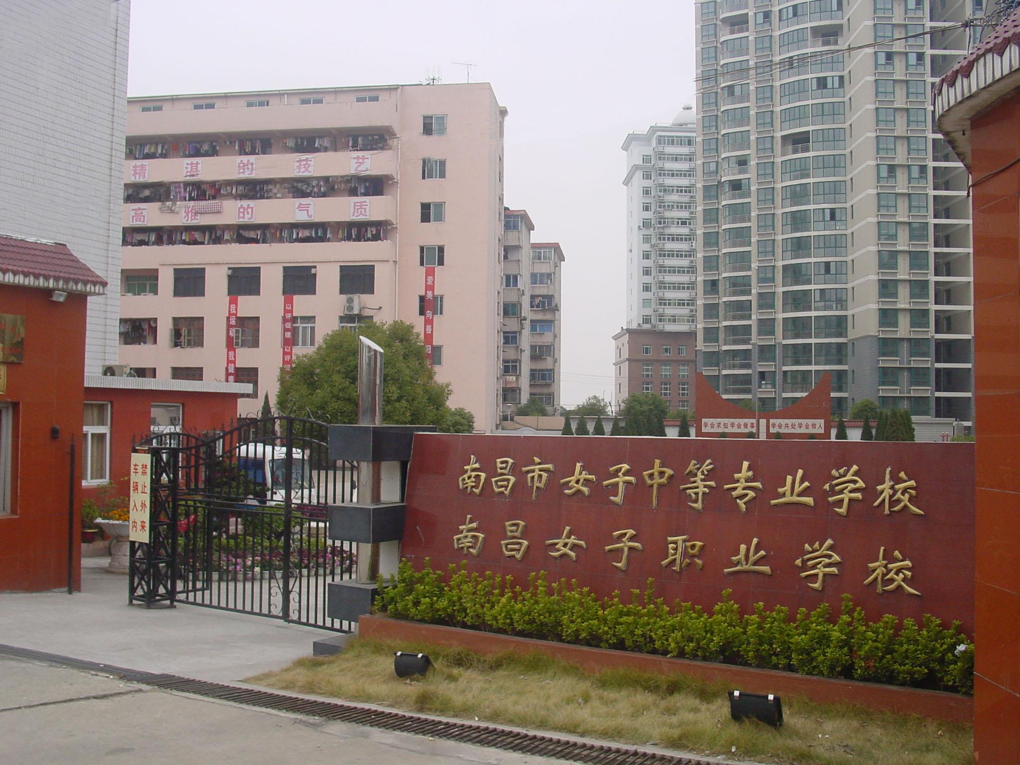 南昌市女子中等专业学校