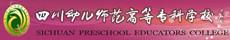 四川幼儿师范高等专科学校